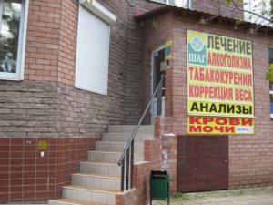 "лечебно-реабилитационный центр ""ШАГ"""